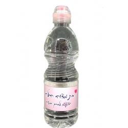 בקבוק מים לבת מצווה