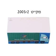 קוביות נייר ממותגות 2003/2