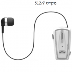 אוזניות ודיבוריות במגוון דגמים